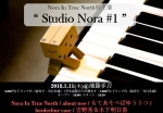 Nora In True North, borderline case, about tess, もてあそべばゆううつ, 吉野秀 & 木下明日香