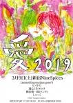 Limited Express (has gone?), ビイドロ, 逃亡くそタわけ, 横沢俊一郎 (バンド), しゃっく, FOOD: Domaine Takahiro