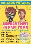 ELEPHANT HIVE (AUS), 烏頭-Uzu-, monoral zombie, Shujigennouzu, Ohtake@james, 燐-Lin-