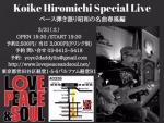 Koike Hiromichi