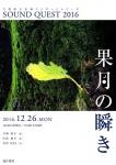 Reiko Imanishi (koto), Kazuko Hibi (sho), Sawori Namekawa (voice) @ Omi Gakudo
