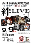 Charity Live for West Japan