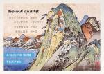 around quartet (細井徳太郎 (g), Niran Dasika (tp), 栗田妙子 (pf), 千葉広樹 (b))