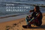 Nadja, Megumi Enomoto, 彗星☆