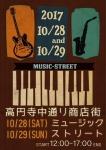 KOENJI FEST. 2017 - Music Street