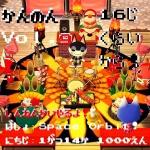 緩音No.9 新年会: 100take, 竹下勇馬, Nobuhiko Nakayama, OTO, Santa Dharma, Yutsuki Suyama, more