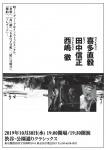 Naoki Kita (vln), Nobumasa Tanaka (pf), Toru Nishijima (cb)