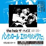 the heiz, more