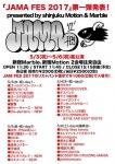JAMA FES: Emily likes tennis, エレファントノイズカシマシ, kumagusu, 殺生に絶望, THIS IS JAPAN, 喃語, henrytennis, more