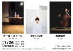 Carl Stone (laptop), Akaihirume (voice), Yasumune Morishige (cello)