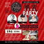 KITSUNE FRIDAYS - SOBA PARTY