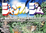 Horse&Deer, cunts, サイコ風呂敷, MEKARE-KARE, amaimono, DJ: SUVERT, oto terabe, Akiya, OTS Function