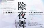 Joyamai - Dance on New Year's Eve 41st Anniversary