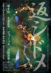Kaeshidome (Yukihiro Isso, Yosihide Otomo, Mitsuru Nasuno, Tatuya Yoshida)