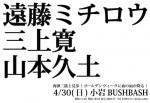 Michiro Endo, Kan Mikami, Hisato Yamamoto
