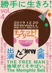 leroy, THE FREE MAN, Chikyu-ga-Kuso-Yabai, The Memphis Bell