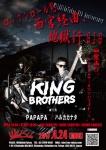 KING BROTHERS, PAPAPA, ハルカカナタ