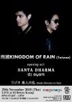 雨國 Kingdom of Rain (Taiwan), Santa Dharma, DJ AYAM, Radio Shirouto No Ran