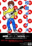 校 閲 ボ ーイ ズ (ROCKIN' ON JAPAN 山崎洋一郎 X SOUND & RECORDING magazine Japan 辻 太一)