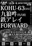 九狼吽 (CLOWN), KOHU-63, 鉄アレイ, FORWARD