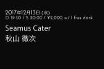 Seamus Cater, Tetuzi Akiyama