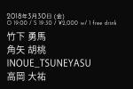 Yuma Takeshita, Kurumi Kadoya, Inoue_tsuneyasu, Daysuke Takaoka