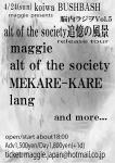 maggie, alt of the society, MEKARE-KARE, lang