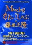 MANDOG + Shinobu Kawai + Masataka Fujikake