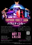 Trapdoor Variety Show (トラップドアーバラエティショー)