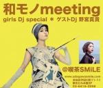 Wamono meeting girls Dj special: Maki Nomiya (with Comoesta Yaegashi), Keiko Nasu, Sumire Taya, more
