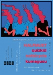 kumagusu, HALFMUST, quizkid, notbicycle