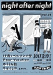 17歳とベルリンの壁 (17 Years Old And Berlin Wall), Poor Vacation, Yuuransen, Subarashika