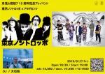 Aragehonji x Tokyo Nontroppo