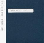 Yasumune Morishige, Reizen