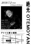 Yu Kimura, Yoshiko Honda, Itsuro1×2_6