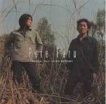Pere-Furu (Natsuki Kido, Yuji Katsui)