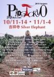 ProgTokyo 2019 Autumn Day 8: 那由他計画 (Project Nayuta), hyakuyo-bako(百様箱), RETRO FUTURE (from Sapporo)