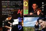Viva! free improvisation「QはAなり」第3問: Koichi Makigami, Tadahiko Yokokawa, Makoto Yoshimori