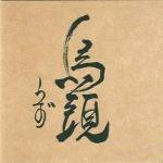 UZU, Kazuto Shimizu × Tatsuya Yoshida