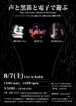 Play with Voice, Clarinet & Electronics (声と黒笛と電子で遊ぶ): Noriko Yakushiji, Kaoru Nishimura, Hiromichi Kitazume