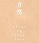 0奏: Youki Noseyama, Reizen, Hiroaki Maki, Takuya Kitamura