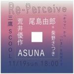 Yoshio Ojima with Satsuki Shibano, ASUNA, Yusaku Arai (尾島由郎 + 柴野さつき, ASUNA, 荒井優作)