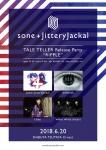 sone + JitteryJackal, White White Sisters, Utae, chelovek.