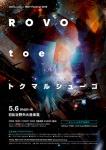 ROVO, toe, Shugo Tokumaru