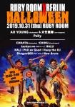 RUBY ROOM x BERLIN HALLOWEEN: O YOUNG (Dachambo) & 大竹重寿 (cro-magnon), Pxlly, DJs