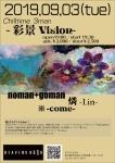 noman+goman, 燐-Lin-, ※-come-
