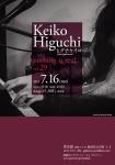 nothing is real vol. 29: keiko higuchi (ヒグチケイコ)
