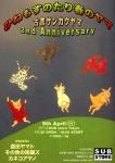 SANKAKUYAMA Book Shop 2nd Anniversary Party: 益田ヤマト, その他の短編ズ, カネコアヤノ
