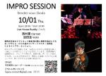 Impro Session Rendez-vous Ekoda: Kaoru Nishimura (cl), Kei Sakoda (Vl)