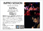 Impro Session Rendez-vous Ekoda: Kaoru Nishimura, Takahiro Uchiyama